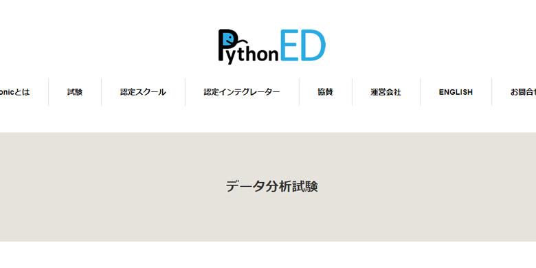 Python3 エンジニア認定データ分析試験