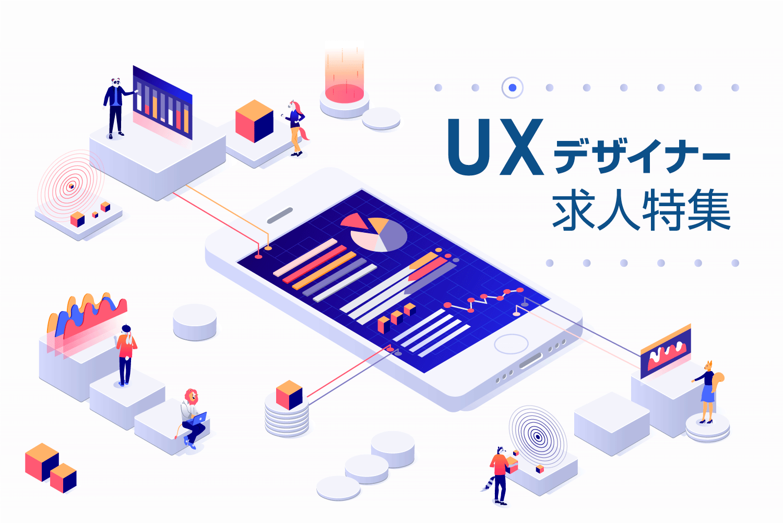 UXデザイナー求人特集