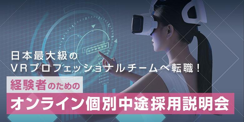 経験者のためのオンライン個別中途採用説明会 日本最大級のVRプロフェッショナルチームへ転職!