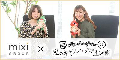 株式会社ミクシィ デザイナー 遠藤茜さん 小林奈々さん