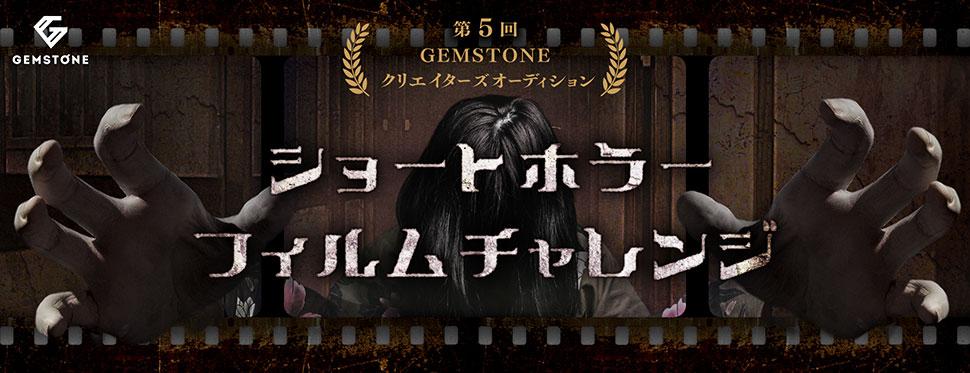 「ショートホラーフィルムチャレンジ」