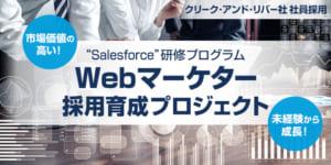 Webマーケター採用育成プロジェクト