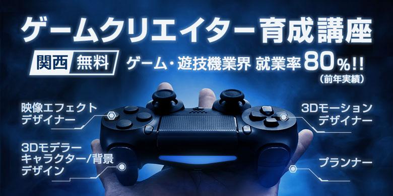【関西】ゲームクリエイター育成講座