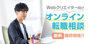 Webクリエイター向け オンライン転職相談