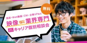 映像業界専門 オンライン キャリア個別面談会