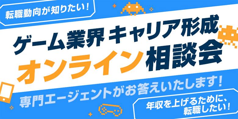 【ゲーム業界】キャリア形成のためのマンツーマン オンライン相談会
