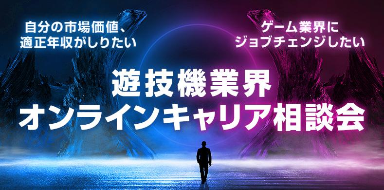 【遊技機業界】キャリア形成のためのマンツーマン オンライン相談会