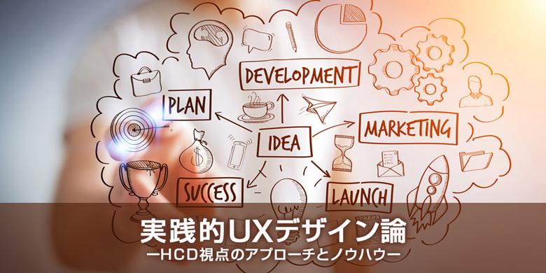 実践的UXデザイン論総集編