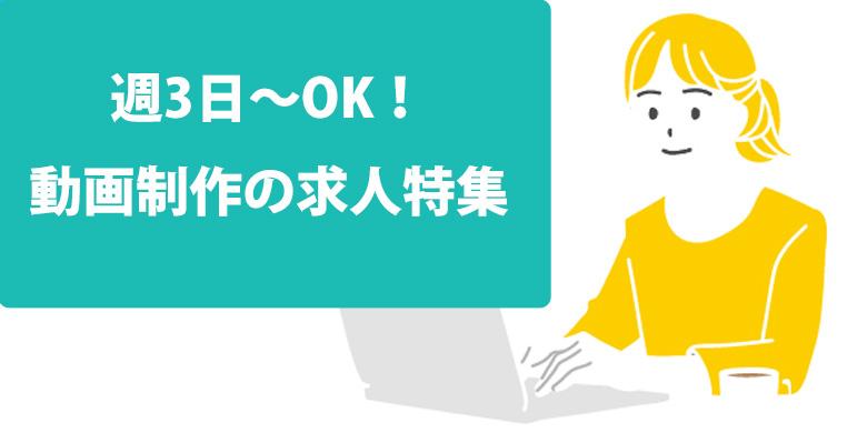 週3日×動画制作