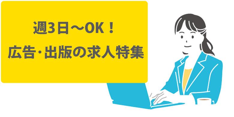 週3日×広告・出版