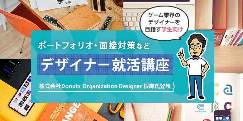 デザイナー就活講座【無料】ポートフォリオ・面接対策