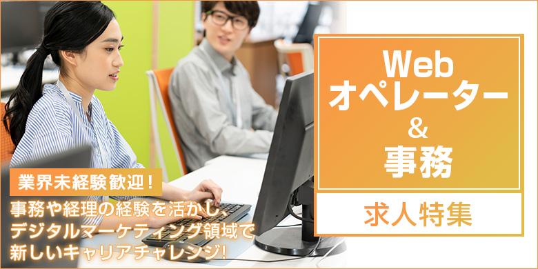 「Webオペレーター」「事務」の求人特集【10/23更新!】