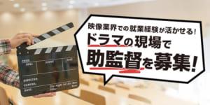 映像業界での経験を活かして就業!憧れのドラマ業界で制作に携わろう