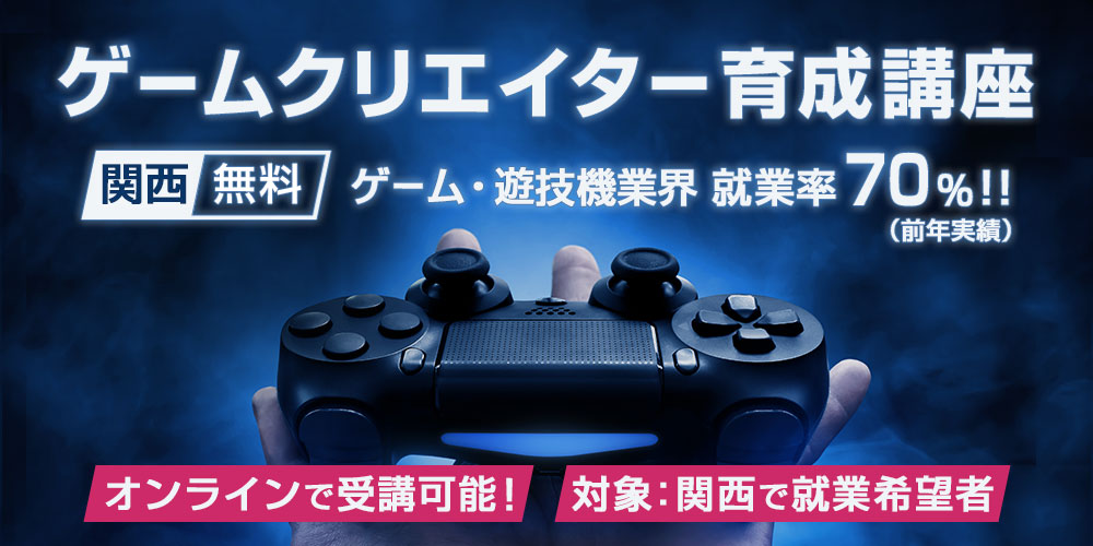 【関西】ゲームクリエイター育成講座(無料)