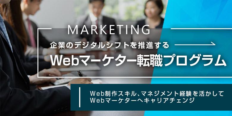 DX時代に活躍!最新の注目MAツールを使い、一歩先のWebマーケターを目指しませんか?異業種からのシフトチェンジも歓迎!