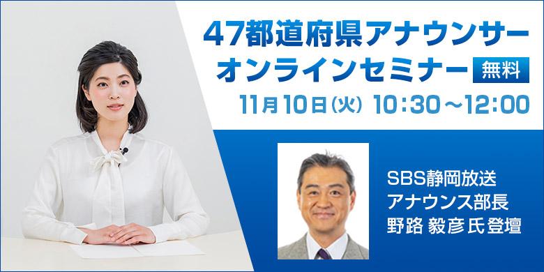 47都道府県アナウンサーセミナー 静岡県/SBS静岡放送【受講無料!】