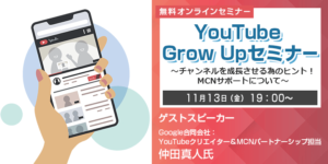 YouTube Grow Upセミナー