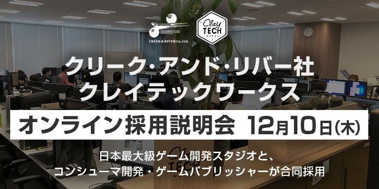 2020年12月10日(木)開催_オンライン採用説明会_クリーク・アンド・リバー社/クレイテックワークス