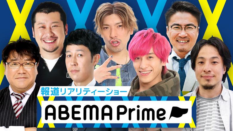 Abema Prime