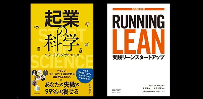 参考書籍『起業の科学』『RUNNING LEAN』
