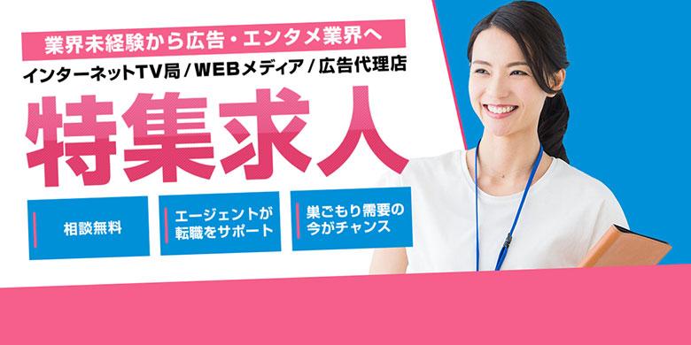インターネットTV局・WEBメディア・広告代理店 特集求人