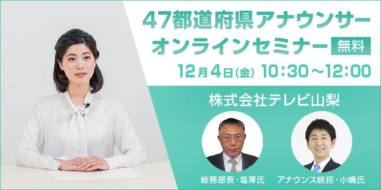 47都道府県アナウンサーセミナー 山梨県/テレビ山梨【受講無料!】