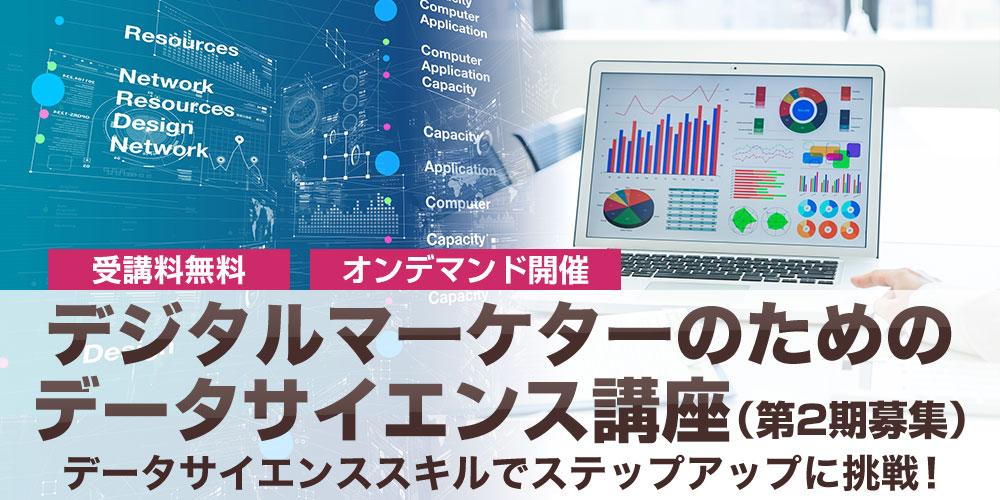 デジタルマーケターのためのデータサイエンス講座(第2期募集)