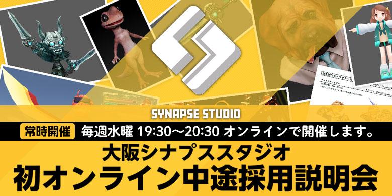 大阪シナプススタジオ初のオンライン中途採用説明会