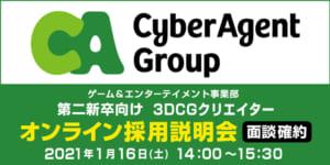 株式会社サイバーエージェントの「第二新卒向け/オンライン採用説明会」