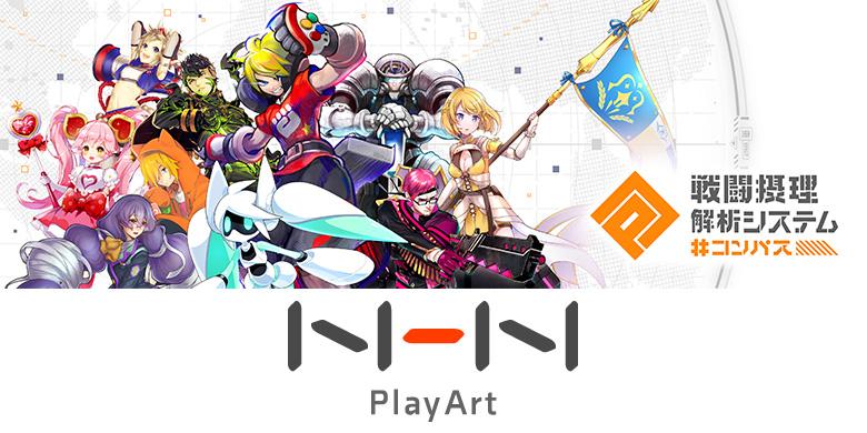 NHN PlayArt株式会社 求人情報・中途採用【ゲーム業界専門 転職エージェント】