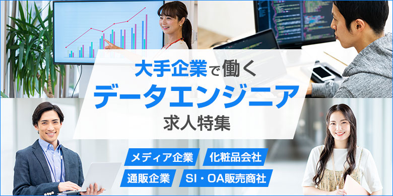 【大手企業 × データエンジニア】求人特集