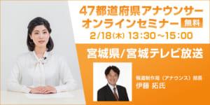 47都道府県アナウンサーセミナー 宮城県/宮城テレビ放送