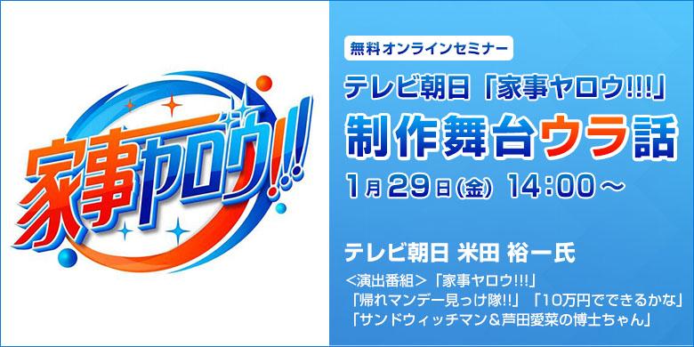 テレビ朝日「家事ヤロウ!!!」制作舞台ウラ話をオンライン配信