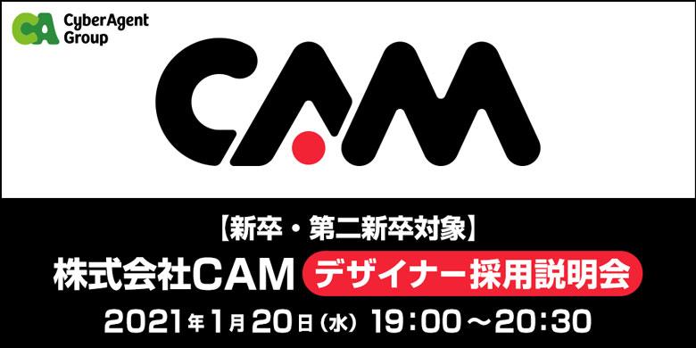 【新卒・第二新卒対象】株式会社CAM/デザイナー採用説明会