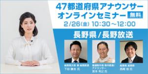 47都道府県アナウンサーセミナー 長野県/長野放送