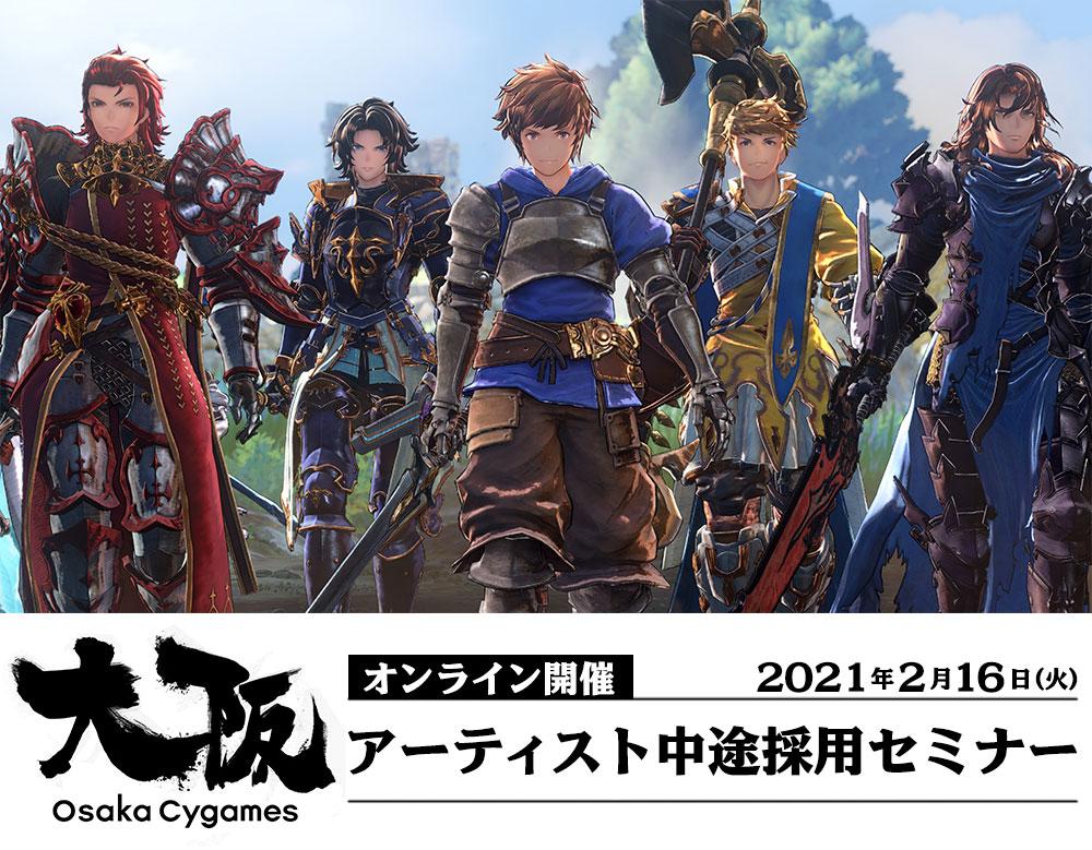大阪Cygames アーティスト中途採用セミナー【オンライン開催】