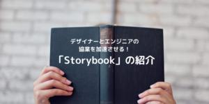 デザイナーとエンジニアの協業を加速させる!スタイルガイド作成ツール「Storybook」の紹介