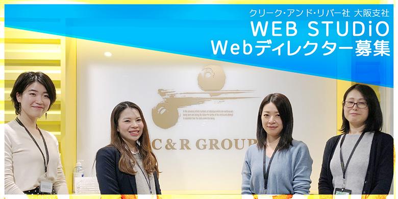 関西で大手企業の案件に携わることができる!Webプロデューサー/ディレクター募集