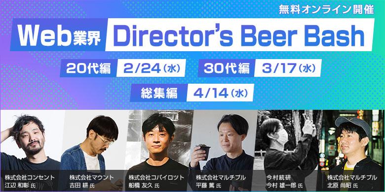 Director's Beer Bash (全3回)20代編/30代編/総集編【オンライン開催】