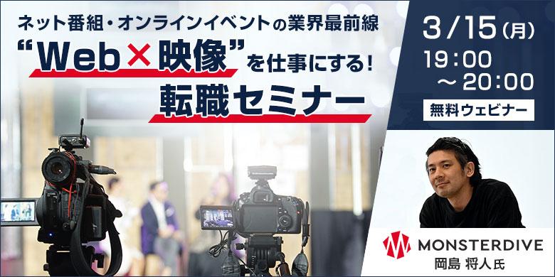 """ネット番組・オンラインイベントの業界最前線「""""Web×映像""""を仕事にする!転職セミナー」"""
