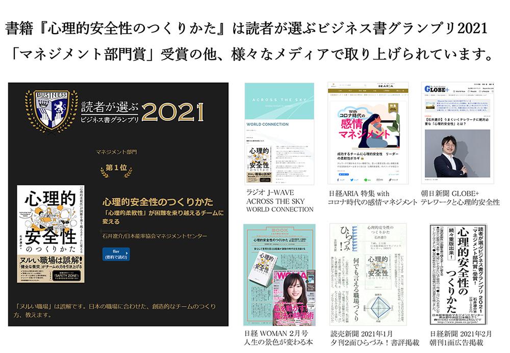 「心理的安全のつくりかた」は読者が選ぶビジネス書グランプリ2021「マネジメント部門賞」受賞の他、様々なメディアで取り上げられています。