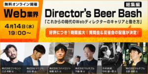 Director's Beer Bash