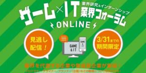 見逃し配信】ゲーム×IT業界フォーラムオンライン