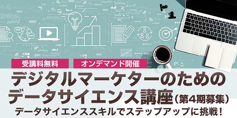 デジタルマーケターのためのデータサイエンス講座【無料】(第4期募集)
