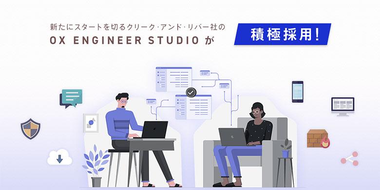 クリーク・アンド・リバー社のOX ENGINEER STUDIOが積極採用