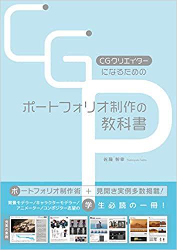 『CGクリエイターになるためのポートフォリオ制作の教科書』