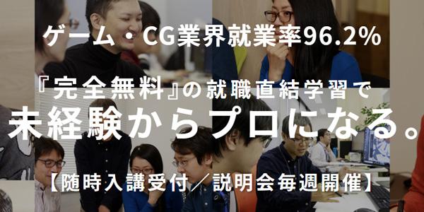 Creative Academy(クリエイティブアカデミー)