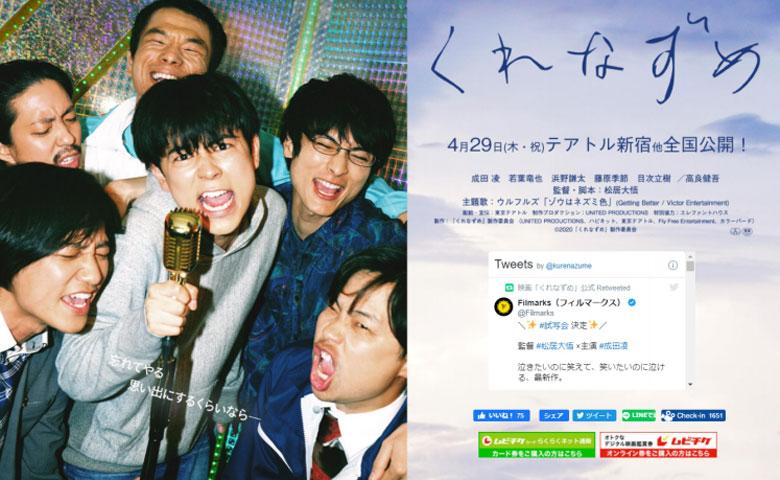 松居大悟監督の新作映画『くれなずめ』