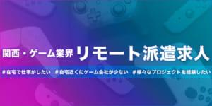 関西・ゲーム業界 リモート派遣求人