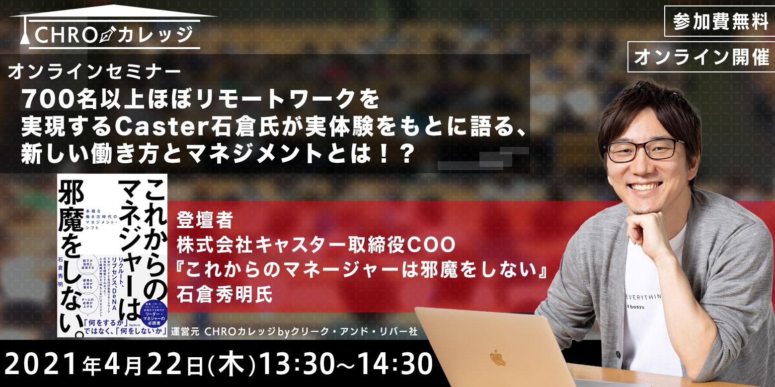 700名以上ほぼリモートワークを実現するCaster石倉氏が実体験をもとに語る、新しい働き方とマネジメントとは!?